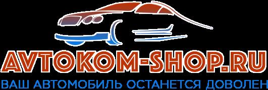 Интернет-магазин АвтоКом
